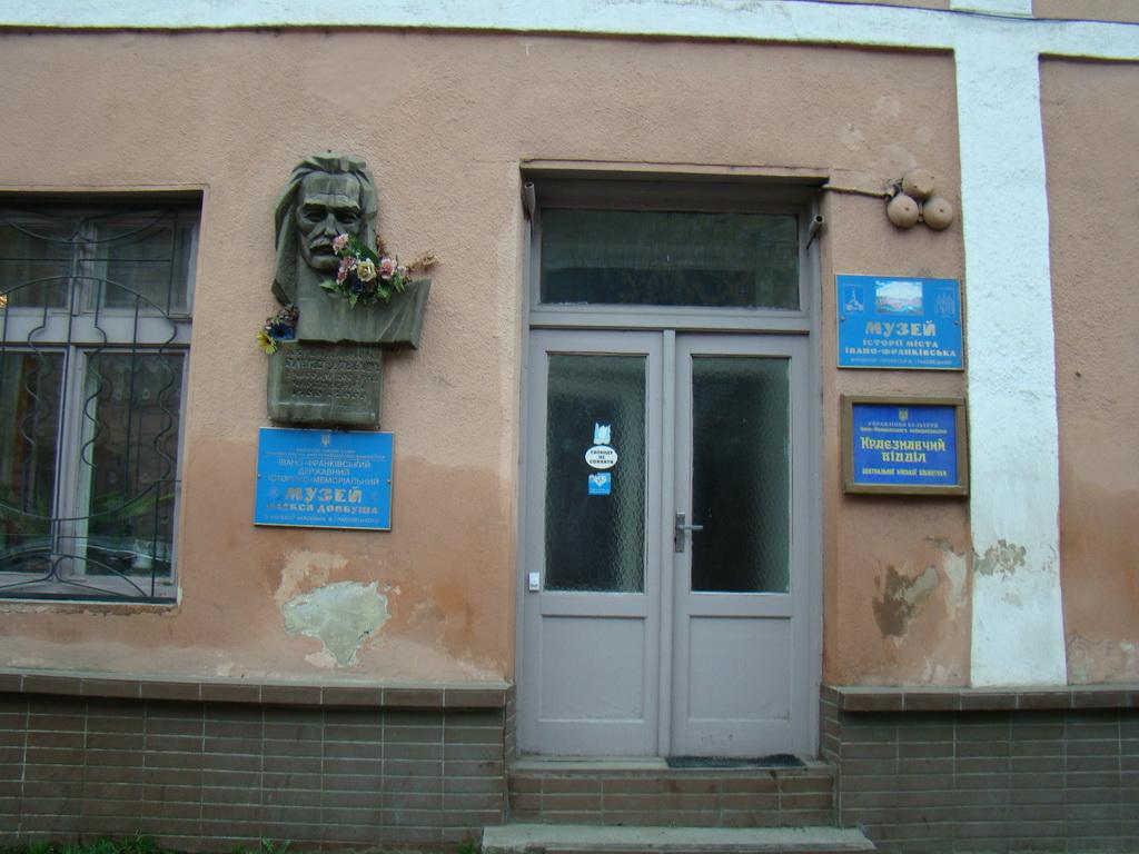 http://www.museum.if.ua/museums/MuzeiOleksyDovbusha.jpg